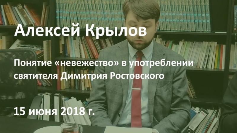 Алексей Крылов. Понятие «невежество» в употреблении святителя Димитрия Ростовского