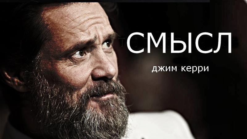 Смысл - Джим Керри
