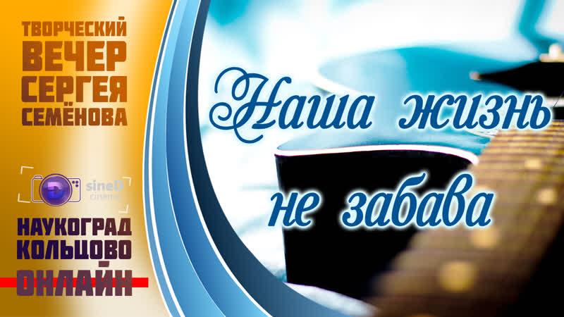LIVE   Творческий вечер СЕРГЕЯ СЕМЁНОВА   Наукоград Кольцово. Ноябрь 2018