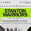 • Stanton Warriors • ВАГОНКА • 23 Февраля