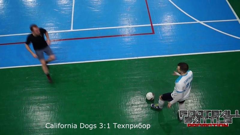 California Dogs Техприбор 1 тайм
