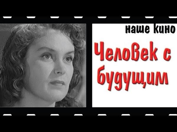 Человек с будущим. Киноповесть. Кино ссср. 1960.