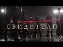 """Свидетели 2 сезон 43 серия """"Чужая жизнь"""""""