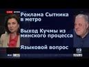 Инна Богословская и Владимир Цыбулько на 112, 01.10.2018