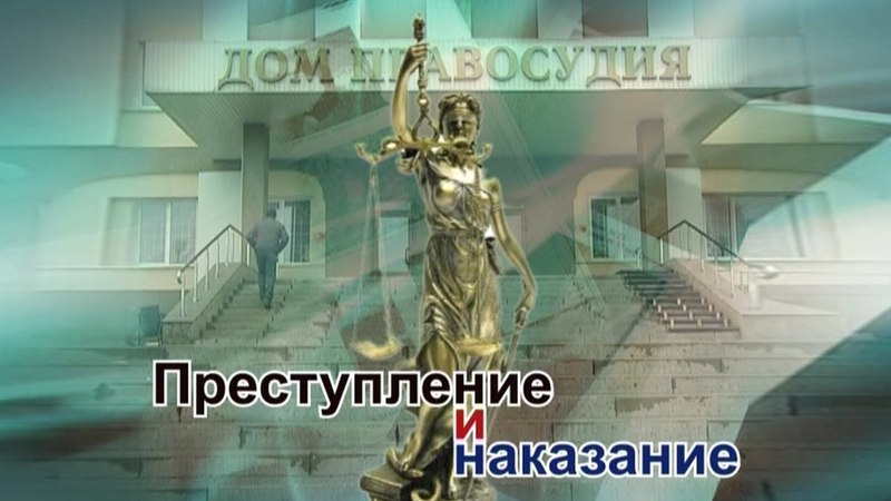 Программа «Преступление и наказание» от 19 мая 2018 года
