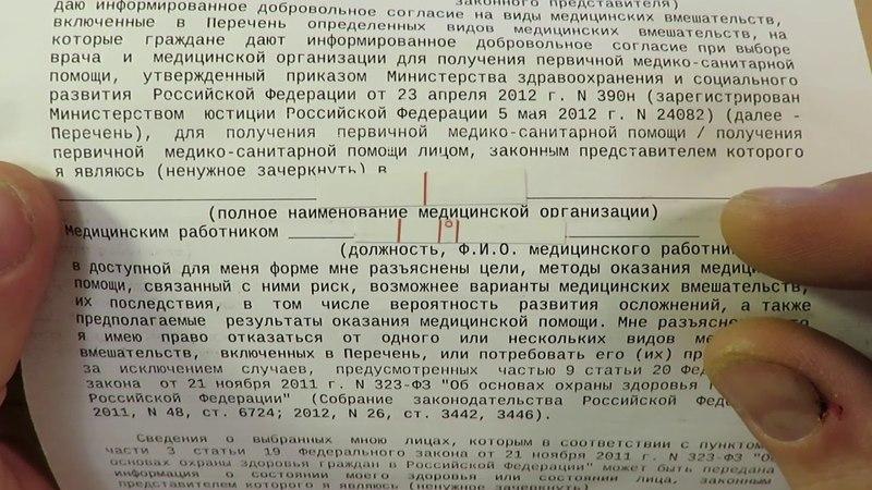 Добровольное Согласие На Изъятие Органов! ВРАЧебный Геноцид Славян! Подпиши Бумагу Изуверов и Умри!