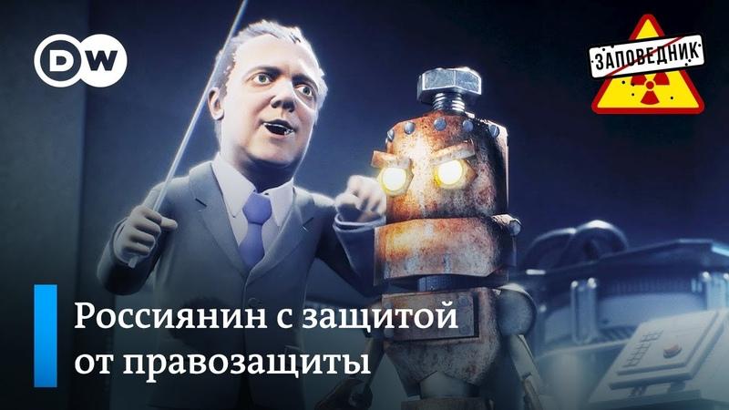 Модель идеального россиянина, который сам про себя докладывает – Заповедник, выпуск 54, сюжет 3