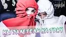Modestal Мы Залетели На Твич prod Umfana Beats