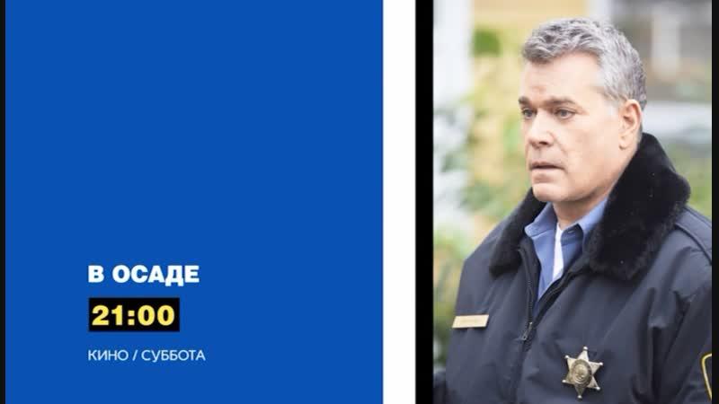 Анонс В осаде 15 декабря в 21 00