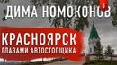 Красноярск глазами автостопщика автостопом по России