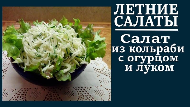 Летние салаты Простой вкусный салат из капусты кольраби с огурцом и луком