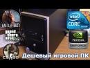 [Maddy MURK] Сборка бюджетного игрового ПК за 12.000 рублей - Собираем комп на Core i3