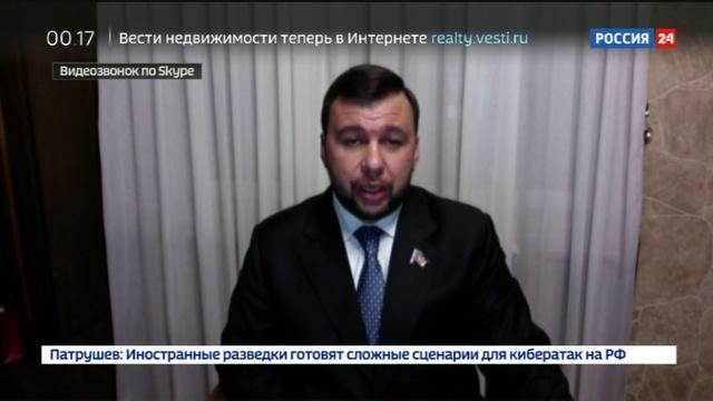 Новости на Россия 24 • Президент Украины подписал закон о реинтеграции Донбасса