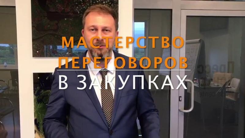 23 августа 2018, Самара, Тренинг Бориса Жалило Мастерство переговоров в закупках