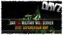 DayZ SA MILITARY MOD SERVER - ЭТОТ ЗАРАЖЕННЫЙ МИР 121 [Стрим 1080p 60HD] No Comments Games