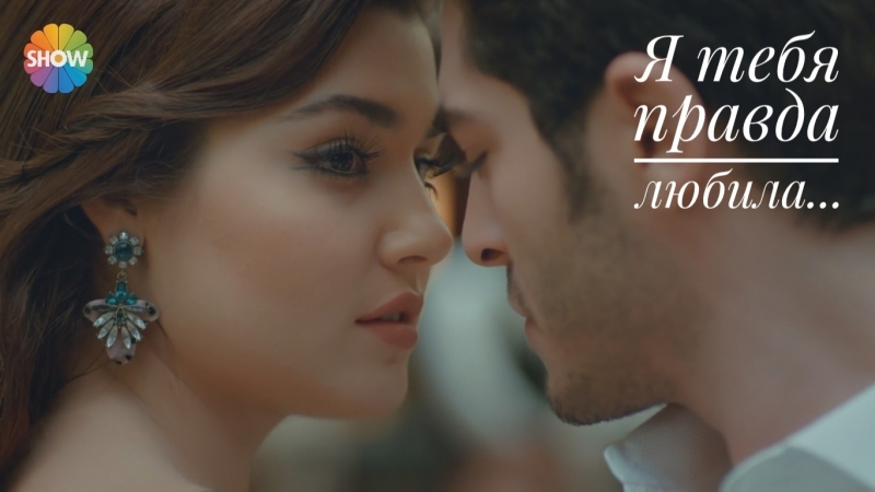 «Я тебя правда любила…» | BelleVie