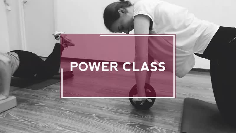 POWER CLASS Интенсив по воскресеньям силовая тренировка растяжка