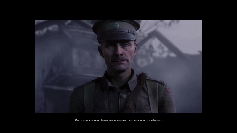 Помните о нас. Battlefield 1™
