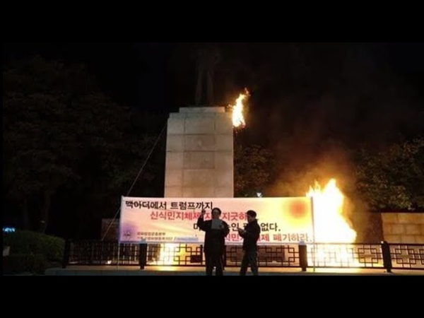 《Нам не нужно разрешение Америки! Долой колониальную систему США!》- южнокорейская акция протеста