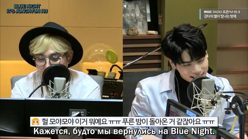 [рус.саб] Blue Night, It's Jonghyun on The Starry Night opening (170511)