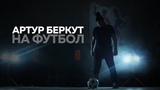 Артур Беркут - На футбол! (feat. Дмитрий Губерниев)
