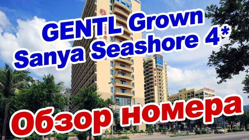 Отель GENTL Grown Sanya Seashore, обзор номера. Хайнань, Санья, бухта Дадунхай 2018.