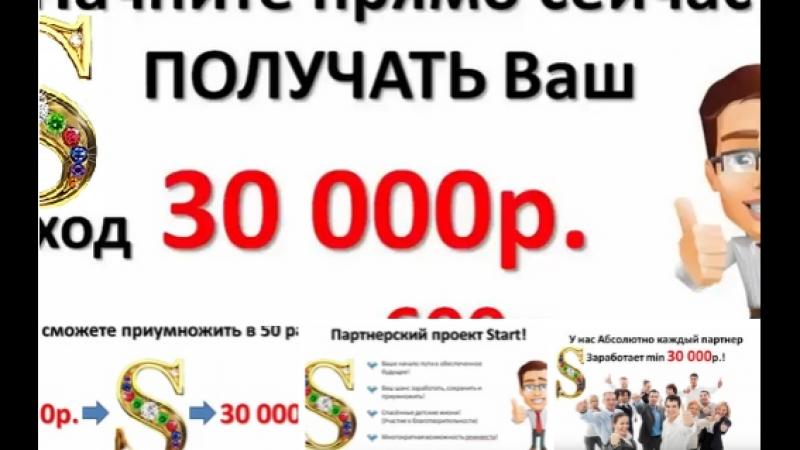 Начните ПОЛУЧАТЬ Ваш доход 30 000 р. начав всего с 600 р
