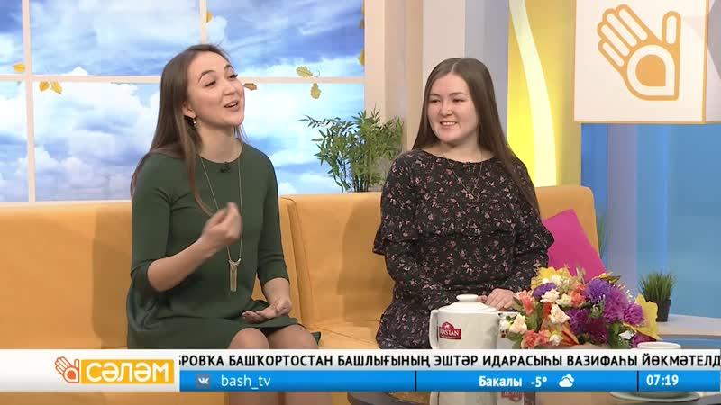 студия ҡунаҡтары-Айзилә Мөлөкова Залина Мырҙағолова