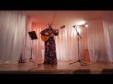 09 - Алексина Осина - Авторская песня