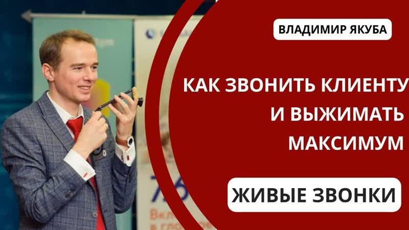 Как звонить клиенту и выжимать МАКСИМУМ из ПЕРЕГОВОРОВ ЖИВОЙ ЗВОНОК Владимир Якуба