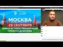 Презентация проекта Дуюнова как заработать на прорывной российской технологии
