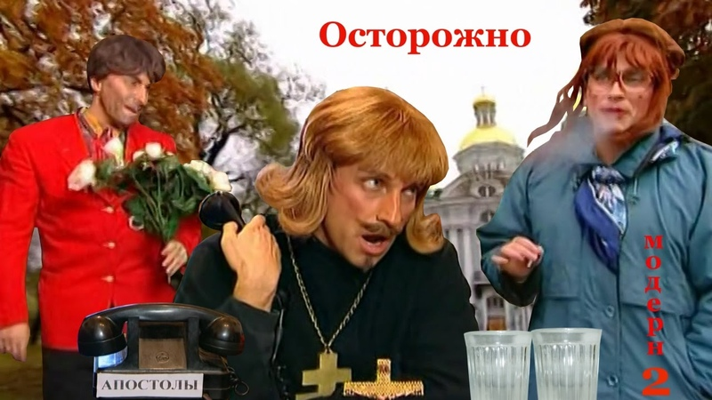 Осторожно модерн 2 Степан - Антенщик или Привет от Зинки два стакана