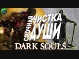 СРОЧНАЯ ЧИСТКА ДУШИ #darksouls, #stream 1