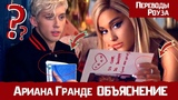 ВСЕ ПАСХАЛКИ - ОТСЫЛКИ из нового клипа Арианы Гранде