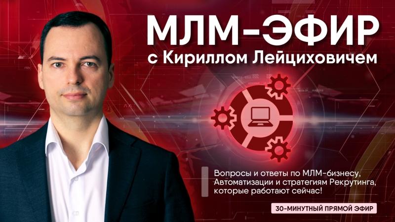 🔴 МЛМ-ЭФИР с Кириллом Лейциховичем