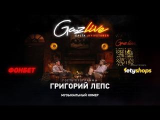 GAZLIVE | Григорий Лепс