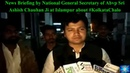 News Briefing by National General Secretary of ABVP Ashish Chauhan at Islampur about KolkataChalo