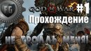 God of War 4 прохождение 2018 1 - Не тролль меня!