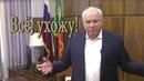 Хакасия ЗАВТРА выборов не будет Новая клоунада властей Виктор Зимин подал в отставку