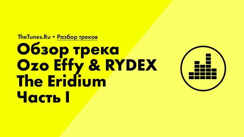 Обзор трека Ozo Effy RYDEX The Eridium Часть 1