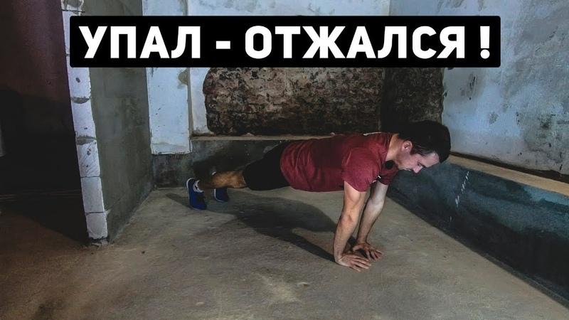 УПАЛ ОТЖАЛСЯ