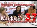 Весёлое Правоведение 37 мифы о публичном договоре | Профсоюз Союз ССР | 23 мая 2018