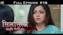 Silsila Badalte Rishton Ka 28th June 2018 सिलसिला बदलते रिश्तों का Full Episode
