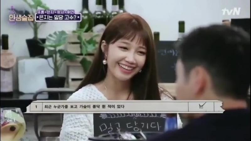 TvN Life Bar Eunji and Chorong