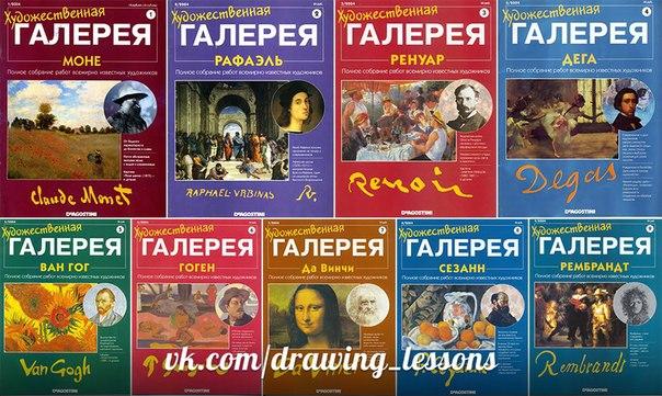 Журнал «Художественная галерея», выпуски 1-9