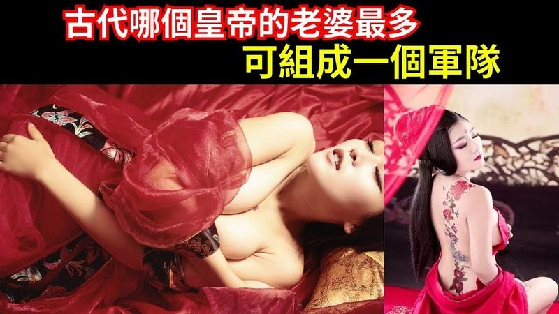 中國哪個皇帝的老婆最多?可組成一個軍隊
