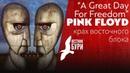 PMTV Channel и Вестник бури: крах Восточного блока в песне A Great Day For Freedom (Pink Floyd)