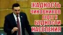 Депутат ГД Ионин Жадность чиновников ведет к бедности населения