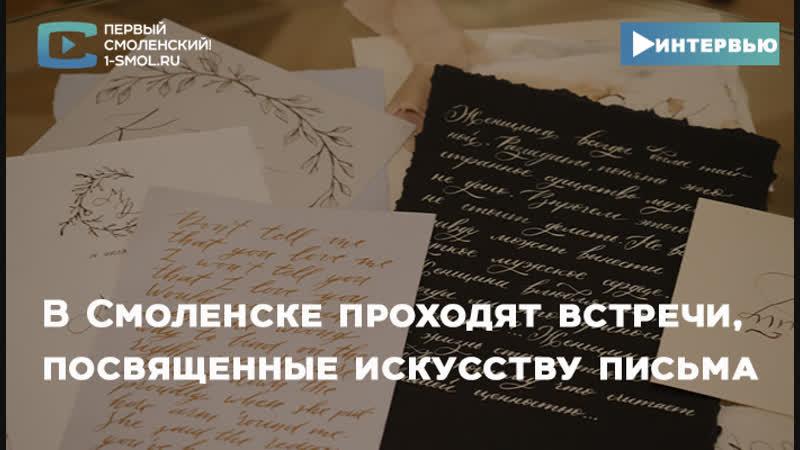 В Смоленске проходят встречи посвященные искусству письма