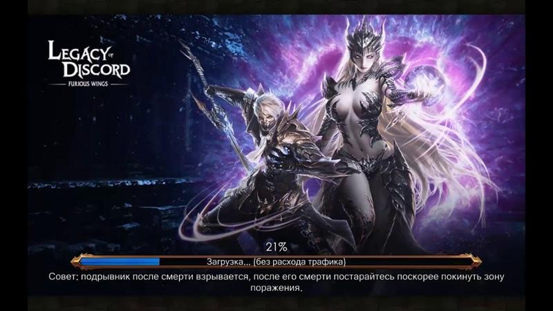 Legacy of Discord - Кукловод